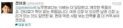 """정미홍 발언논란 """"성재기, 노무현보다 더 당당한 죽음"""""""