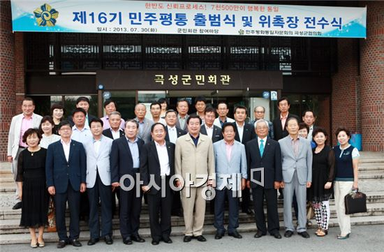 민주평통 곡성군협의회 제16기 출범식 개최