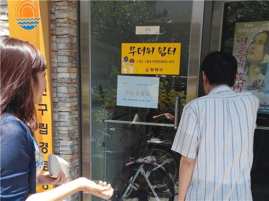 양천구 신월1동 주민센터내 무더위쉼터