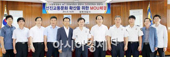 함평경찰, '착한운전 마일리지제' MOU 체결