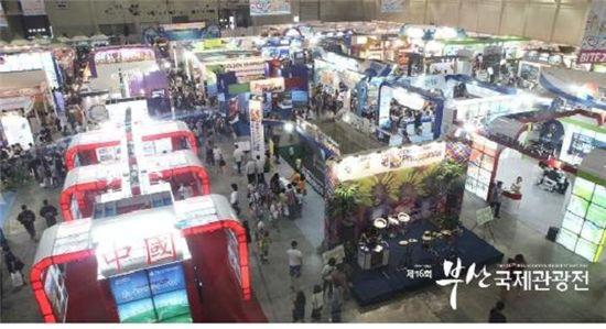 부산 국제관광전 행사장 모습