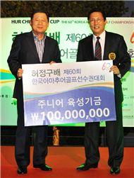 """허정구배 """"주니어육성기금 1억원 전달~"""""""