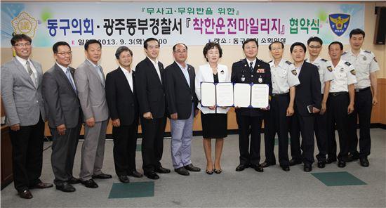 광주 동구의회-동부경찰 착한운전 마일리지 협약