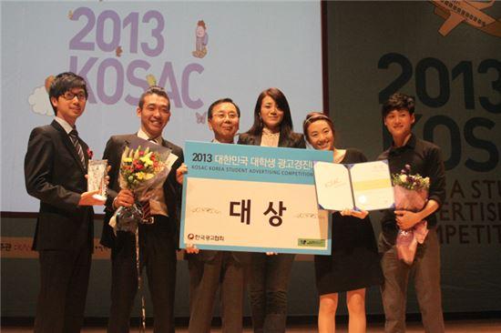 ▲ 2013 KOSAC 대상팀과 이순동 한국광고협회 회장, 조현민 진에어 전무.(사진: 한국광고협회)