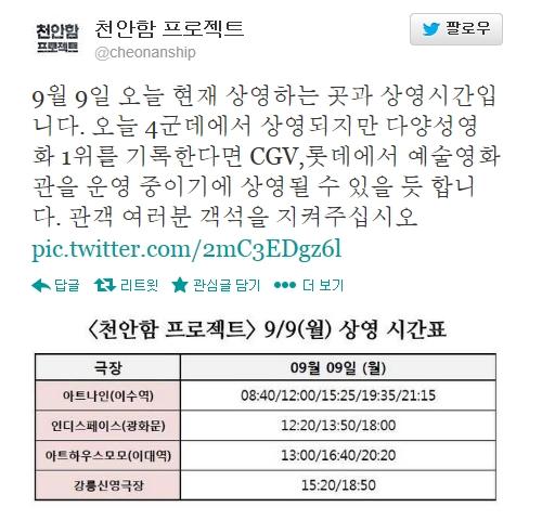 """천안함 프로젝트 상영관은? """"전국에 4곳…향후 추가될 것"""""""