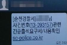 발신번호 변경 문자, 2월부터 '원천 차단'