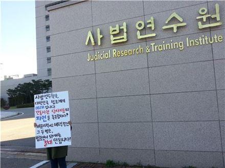 '사법연수원간통사건진상규명' 인터넷 카페 회원들이 1인 시위를 벌이는 모습. 사진=아시아경제 DB