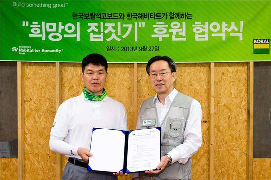 보랄석고보드-한국해비타트, 희망의 집짓기 업무협약