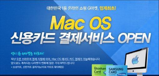 G마켓, 맥(Mac) 이용자 위한 신용카드 결제서비스 오픈