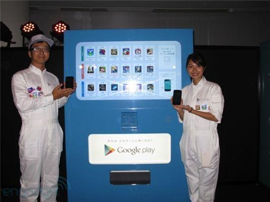 日서 구글플레이 자판기 등장