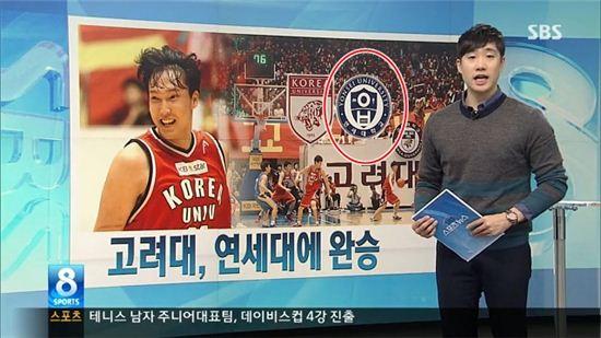 ▲지난해 9월 SBS '스포츠뉴스' 보도에서 일베 표식이 들어간 연세대 로고가 사용된 바 있다.