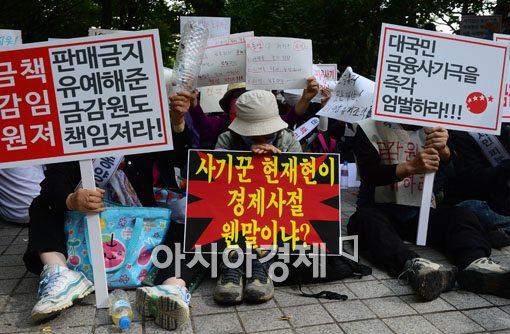 [포토]고개숙인 동양사태 피해자들