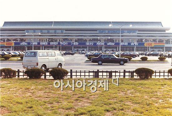 ▲1980년 국제선1청사 개관식을 한 김포공항