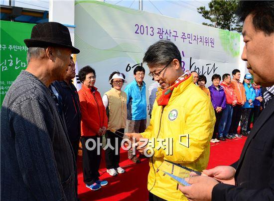 광주시 광산구 주민자치위원 어울림한마당 개최