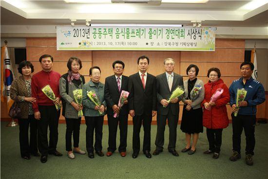 음식물 줄이기 경진대회 수상자들