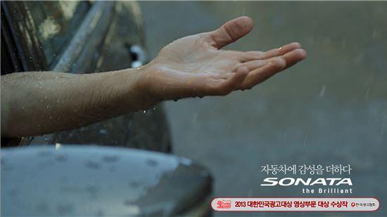 ▲ 현대자동차 쏘나타 '빗방울' 편