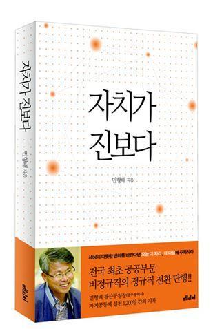 민형배 광주시 광산구청장,'자치가 진보다' 출판기념회 개최