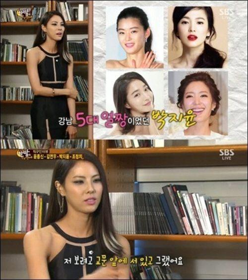 박지윤, '강남 5대 얼짱'시절 언급…전지현 이민정과 미모 대결