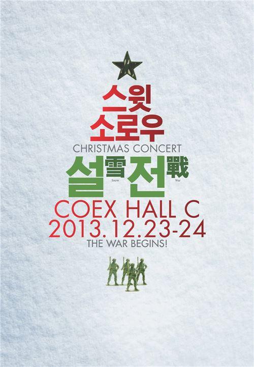 스윗소로우, 팬들과 함께하는 콘서트 '설전' 개최