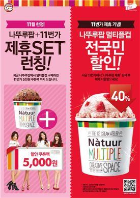 나뚜루팝, 11번가와 제휴 '멀티플컵 40% 할인권' 제공
