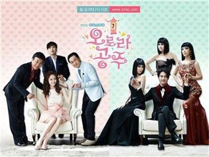 ▲임성한 작가가 새 드라마를 집필 중이다. (사진: MBC 오로라 공주 포스터 캡처)