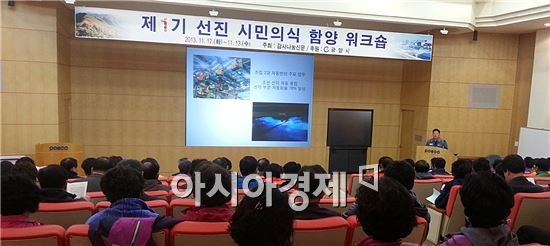 선진 광양시민 의식 함양 워크숍 개최