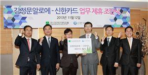 김정문알로에, 신한카드와 제휴 '샤인 카드' 선봬