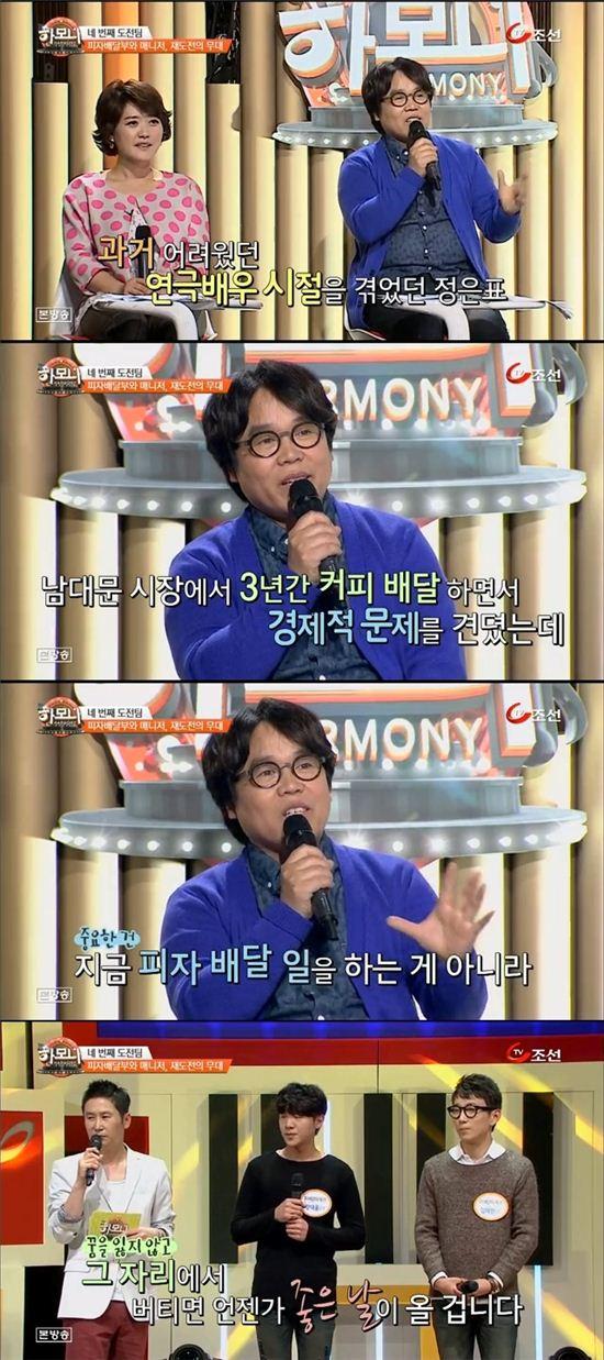 """정은표 생활고 고백 """"연극배우 시절 커피 배달 3년"""""""