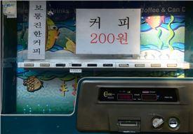 나란히 놓여있는 3개의 자판기 중 '보통진한커피'를 파는 자판기. 백소아 기자 sharp2046@