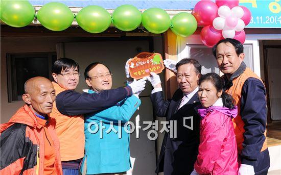 20일 오전 여수시 봉계동 봉강마을에서 열린 희망하우스 3호 현판식에서 김충석 시장과 박정채 여수시의회 의장이 현판을 걸고있다.