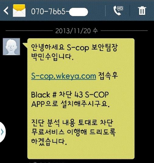 인터넷진흥원 사칭한 신종 스미싱 '주의보'