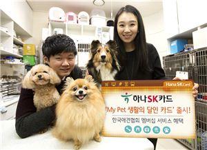 하나SK카드는 지난해 'My Pet 생활의 달인 카드'를 출시했다.