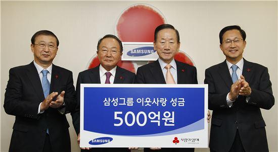 [포토]삼성, 연말 이웃돕기 성금 500억원 기탁
