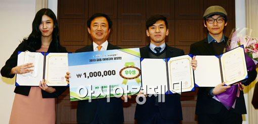 [포토]2013 금융 아이디어 공모전 우수상 'MY HERO 신용카드'