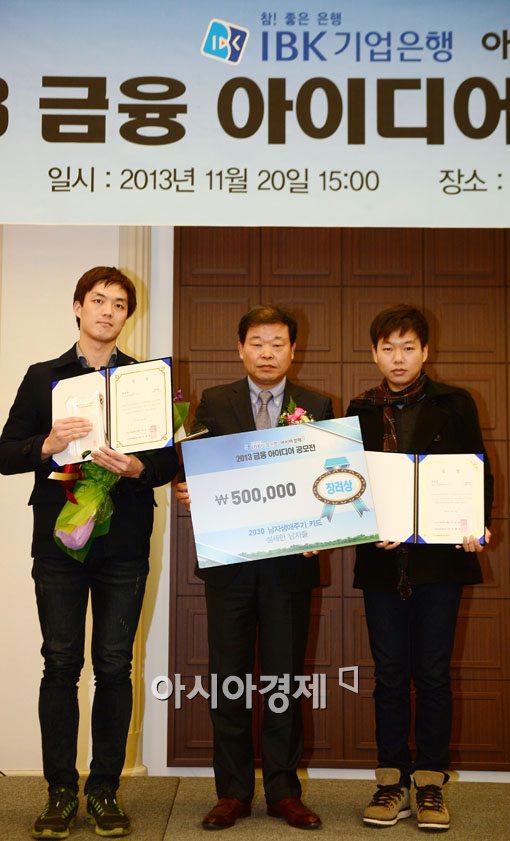 [포토]2013 금융 아이디어 공모전 장려상  '2030 남자생애주기'