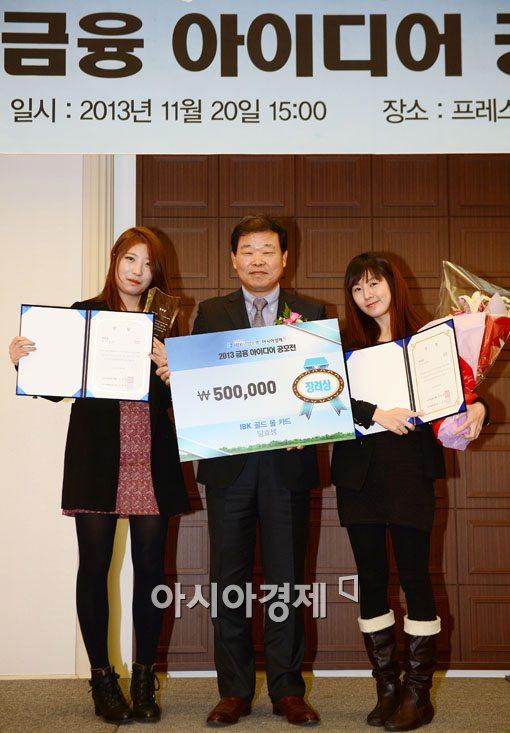 [포토]2013 금융 아이디어 공모전 장려상 'IBK 골드 올 카드'