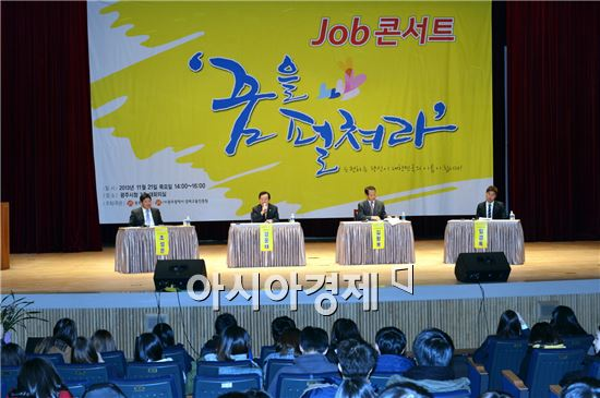[포토]강운태 시장, 취업준비생 및 구직자 위한 Job콘서트 참석