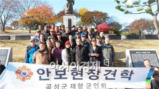 곡성군재향군인회 호국순례 행사 개최