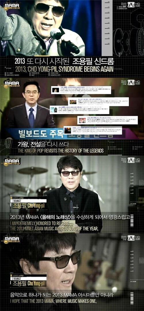 """'MAMA' 조용필, 올해의 노래상 """"음악으로 하나 되길"""""""