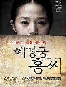 강한 女人들의 이야기...연극 '전쟁터를 훔친 여인들' vs '혜경궁 홍씨'