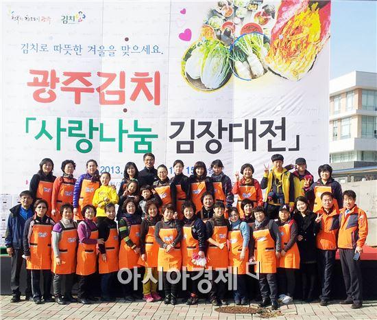김치타운에서 첫 번째'사랑나눔 김장대전'행사 치러져