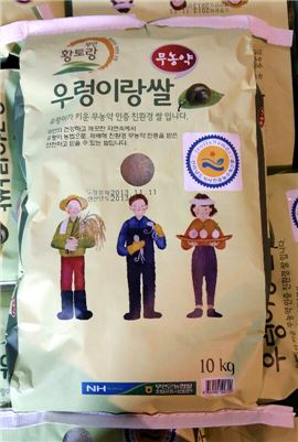 무안 친환경 '우렁이랑쌀' 수도권 학교급식 공급
