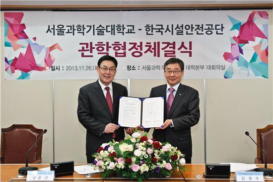 서울과학기술대, 한국시설안전공단과 관학협정 체결