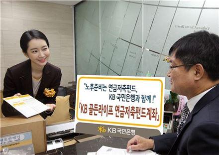 KB국민은행, 'KB골든라이프 연금저축펀드계좌' 판매