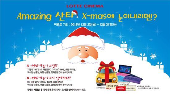 롯데시네마, 해피크리스마스 기념 '어메이징 산타' 이벤트