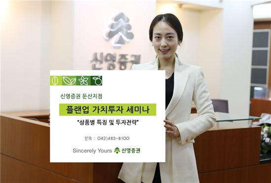 신영證 둔산지점, '플랜업 가치투자 세미나' 개최