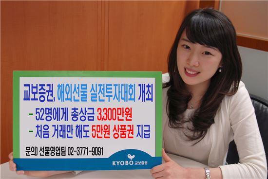 교보證, '제2회 해외선물 실전투자대회' 개최