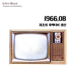 응답하라 1966, LG 최초 흑백 TV 스토리 선봬