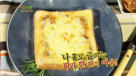▲식빵피자 만들기.(출처: KBS2 해피투게더 방송화면 캡처)