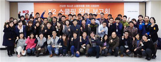 4일 K2 본사에서 사회공헌 캠핑 '스쿨핑' 완료 보고회가 개최됐다. 행사에 참석한 K2임직원, 서울시사회복지협의회 및 20개 사회복지기관 관계자가 2014년의 발전된 스쿨핑 운영을 다짐하며 파이팅 포즈를 취하고 있다.